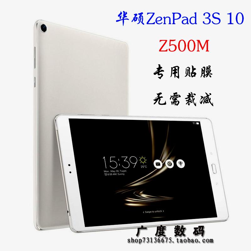 King*Shop~華碩ASUS ZenPad 3S 10平板貼膜Z500M磨砂Z500M高清保護膜
