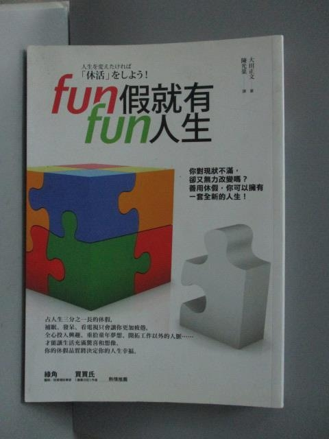 【書寶二手書T5/心靈成長_ORI】Fun假就有fun人生_大田正文