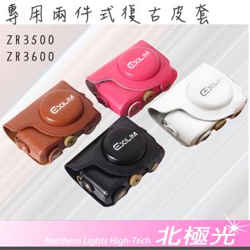 CASIO ZR3500 ZR3600 ZR5000專用兩件式復古皮套相機包保護套內附背帶