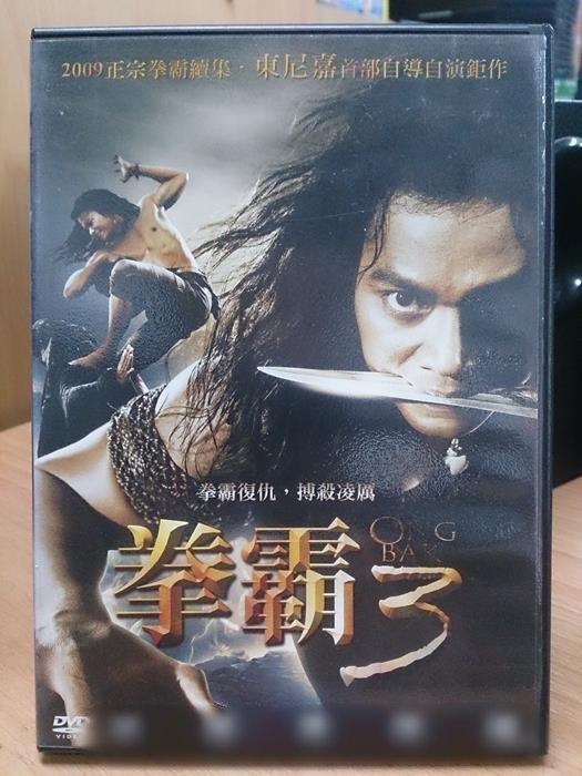 挖寶二手片-H08-047-正版DVD*泰片【拳霸3 終極篇】東尼嘉