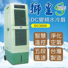 派樂獅皇商業用DC變頻水冷扇冰冷扇DC3000 1入水冷氣水冷扇循環風扇立扇大廈扇30L水箱遙控定時
