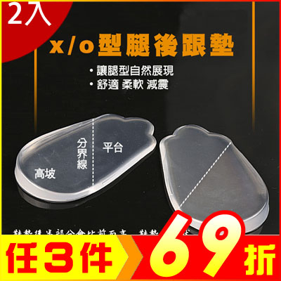 矽膠O型X型腿鞋墊內外八腿型糾正後跟墊2雙入AF02191-2 99愛買生活百貨