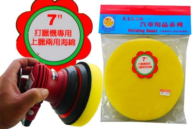 台灣製 7吋 中細 打蠟機專用 上蠟兩用綿 拋光綿 打蠟機海綿 氣動專用 魔鬼氈 上蠟海綿 氣動海綿