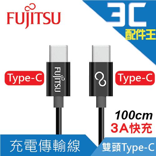 FUJITSU富士通Type-C to Type-C充電傳輸線UM450 1米3A快充充電線100cm雙頭