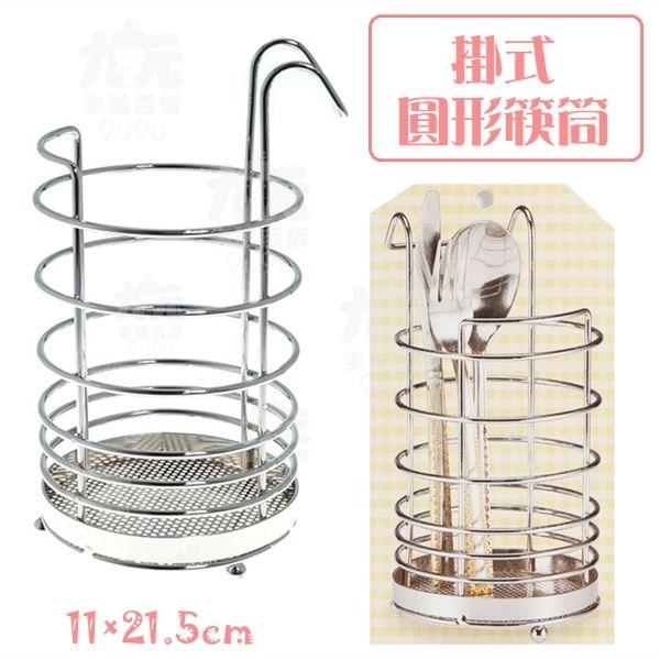九元生活百貨掛式圓形筷筒吊籃置物籃筷籠