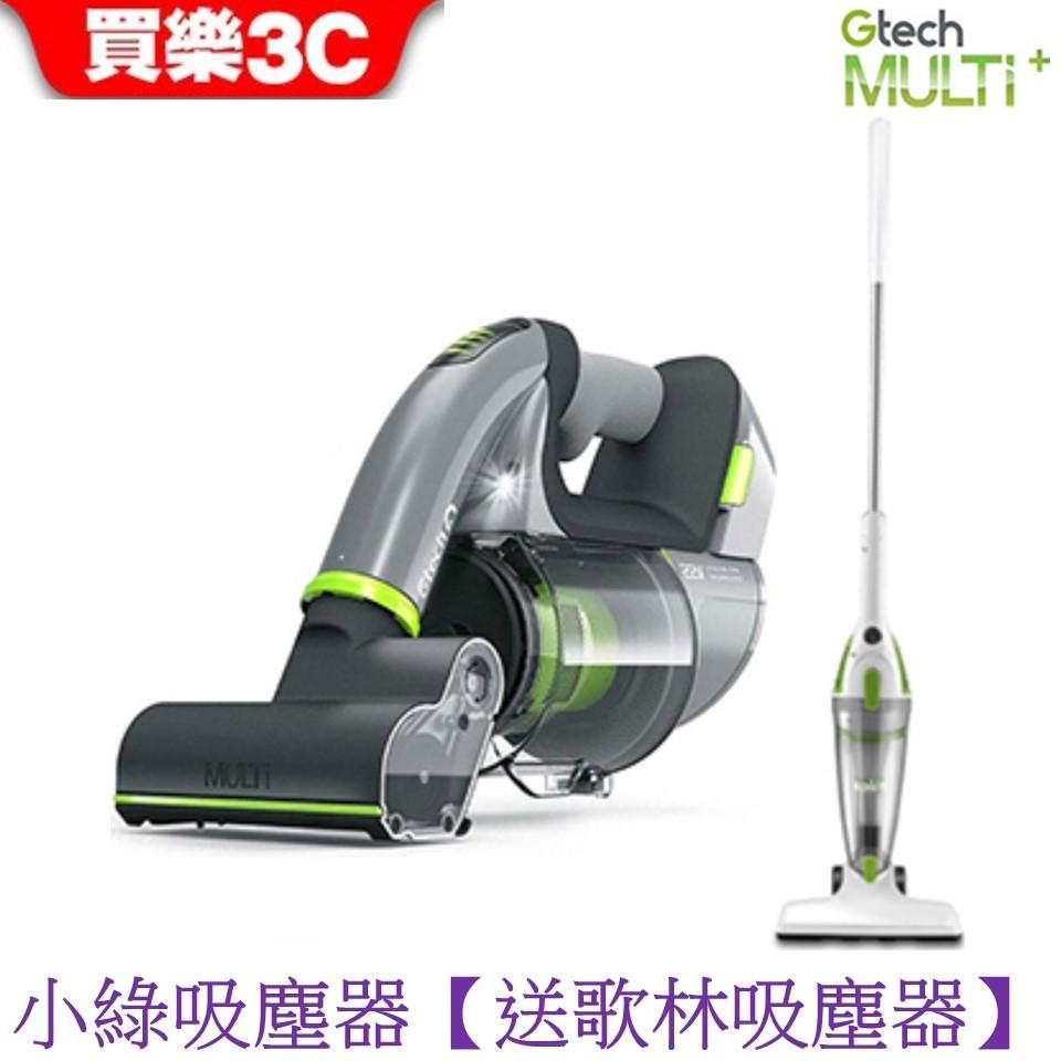 【神級除螨機】英國 Gtech 小綠 Multi Plus 無線除蟎 吸塵器 ATF012,分期0利率,聯強代理