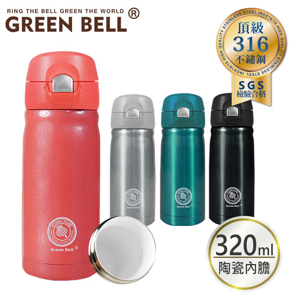 GREEN BELL綠貝316陶瓷層彈蓋隨身保溫杯320ml 保冷杯 彈蓋保溫杯 陶瓷保溫杯 316保溫杯 隨行杯