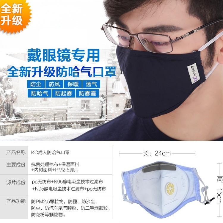 防霧霾口罩 防pm2.5口罩 戴眼鏡防哈氣起霧口罩 防塵保暖透氣戶外活動騎行N95口罩