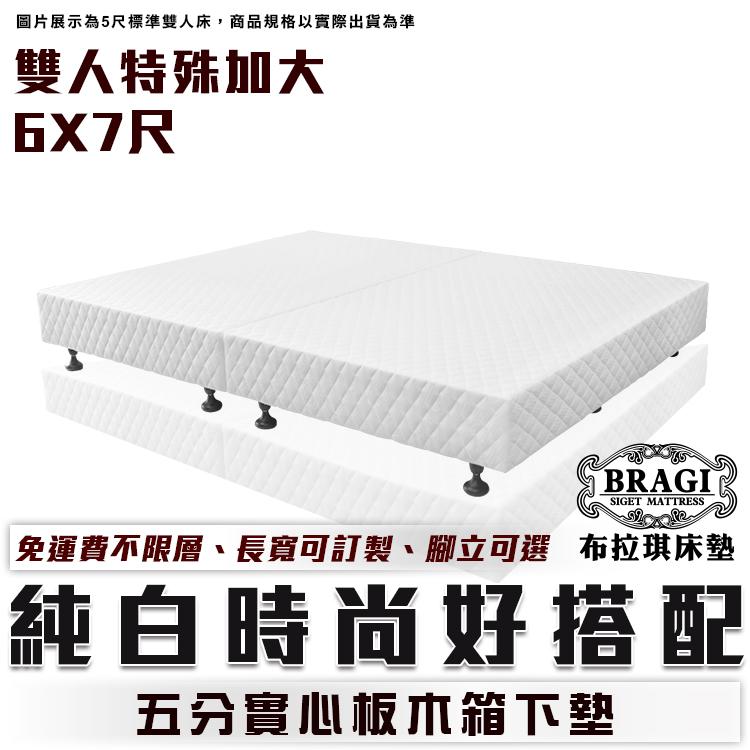 【布拉琪床墊】7尺木箱床底 下墊 床架 可訂製尺寸 全省免運費 非掀床