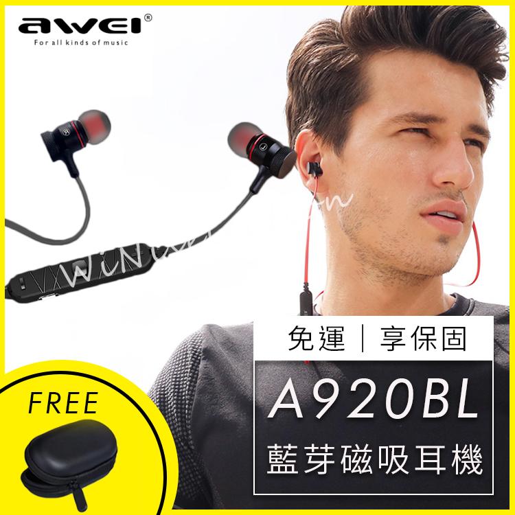 AWEI A920BL磁吸藍芽耳機免運公司貨贈防壓收納包4.0版本保固運動耳機無線現貨WiNi