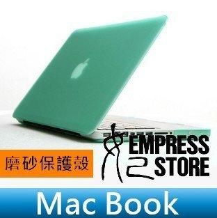 妃航買一送一Mac book Pro 11 13 15吋磨砂霧面筆電保護殼多色可選再送防塵塞