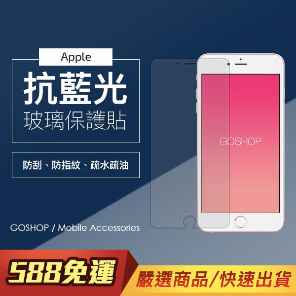 iPhone系列抗藍光玻璃保護貼i8 iX iPhone 7 7 6s 6s Plus 9H非滿版鋼化玻璃貼濾藍光