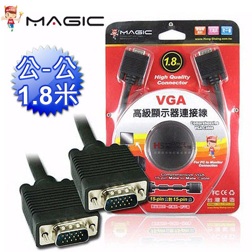MAGIC鴻象VGA高級顯示器延長線螢幕線15pin公對公1.8M VGAH-018MM