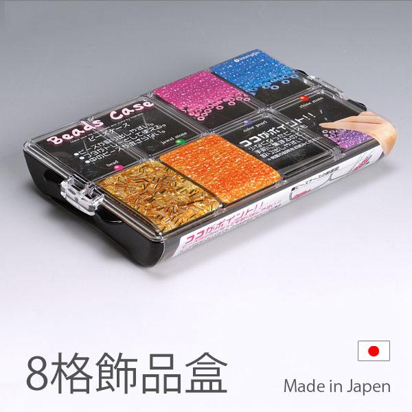 日本製 8格飾品盒 串珠珠收納 可視收納盒 藥盒 首飾盒 飾品收納 黑色  【SV3508】快樂生活網
