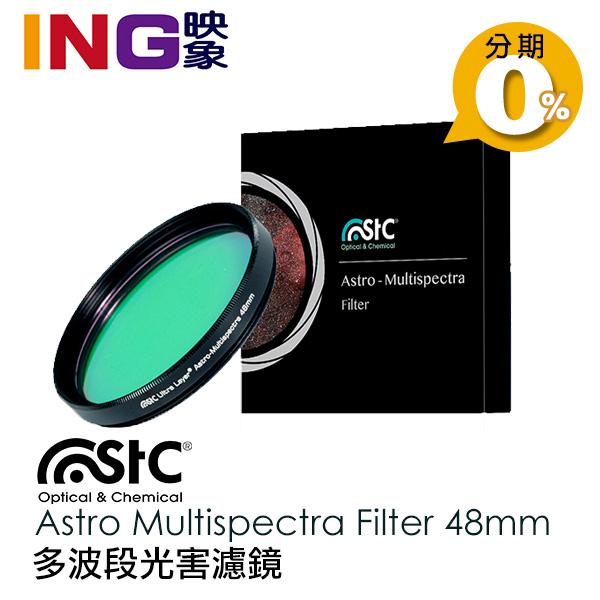 【24期0利率】STC 多波段光害濾鏡 Astro Multispectra Filter  48mm 台灣品牌 勝勢公司貨