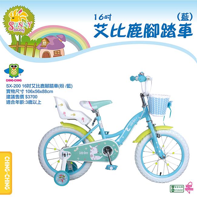 【親親】16吋艾比鹿腳踏車(藍)