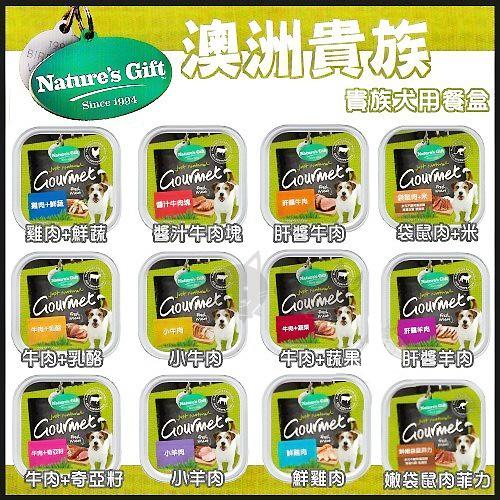 寵樂子Natures gift吉夫特餐盒澳洲貴族餐盒-100g單盒10種口味