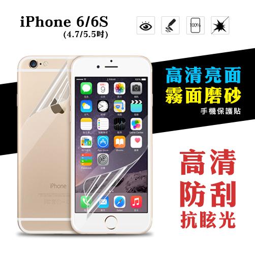 【1元恕不退換】保護貼 蘋果 iPhone 6/6S 4.7/5.5 高清亮面 星鑽 磨砂霧面