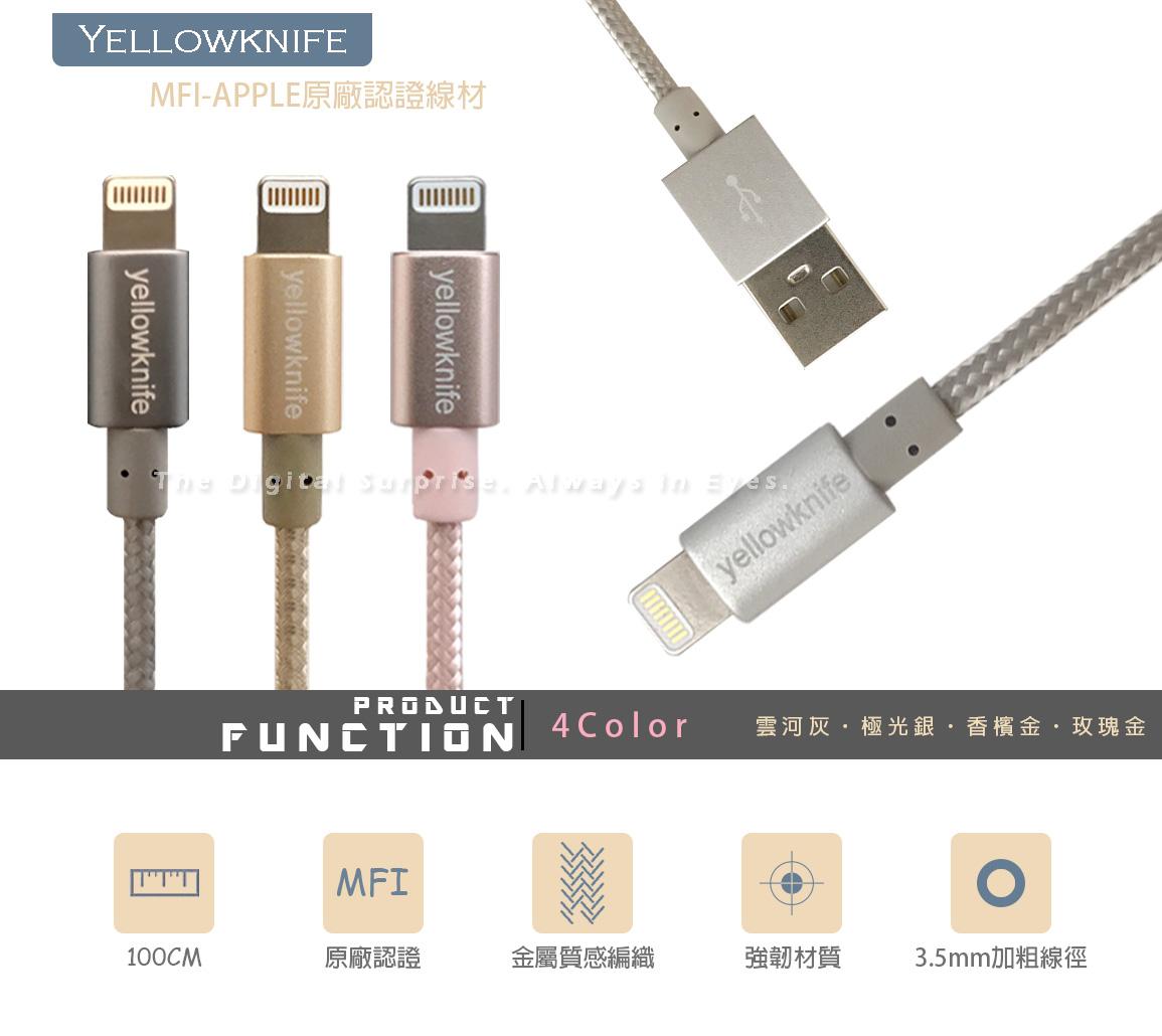 原廠認證超耐用金屬編織Lightning8P for蘋果APPLE iPhone iPad快速傳輸線充電線旅充線