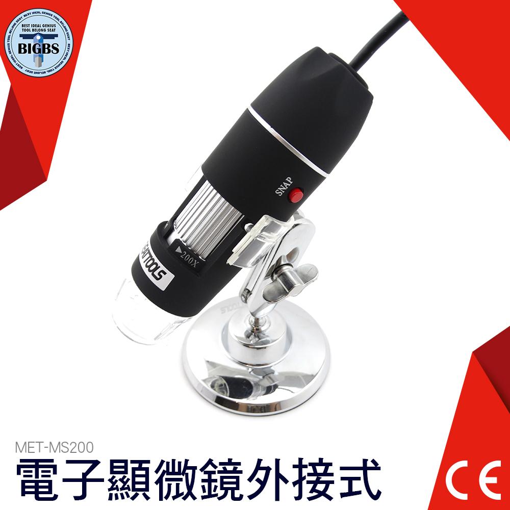 利器五金外接式電子顯微鏡電子顯微鏡外接式USB電子顯微鏡放大鏡內窺鏡200倍放大