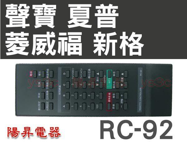 SAMPO聲寶SHARP夏普NEWAVE菱威福SYNCO新格電視遙控器RC-92