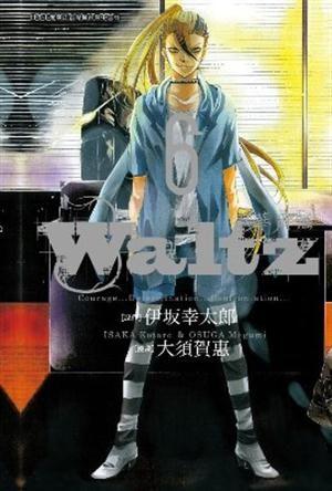 華爾滋Waltz(6完)