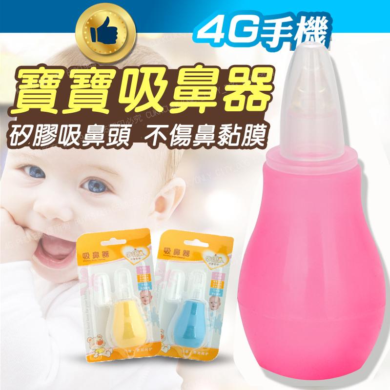 嬰兒吸鼻防逆流 寶寶吸鼻 吸鼻涕 寶寶 鼻腔泵式鼻涕吸取器 嬰兒清潔護理 清鼻孔【4G手機】