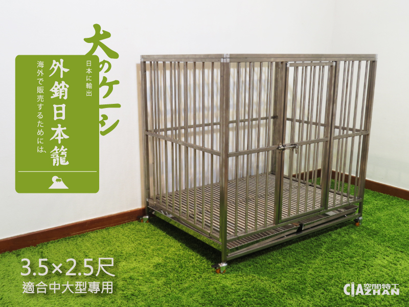 空間特工外銷日本3.5 x 2.5尺大中小型犬不鏽鋼狗籠全白鐵白鐵角管籠圓屋狗屋寵物籠貓籠