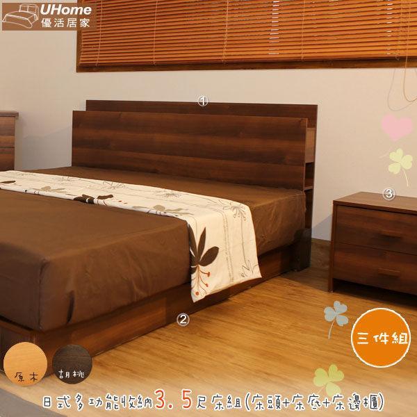 UHO日式收納多功能3.5尺三件床組床頭床底床邊櫃~免運費