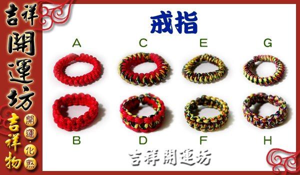 【吉祥開運坊】【金剛結/平結-開運五色線/七色線/紅線-戒指】淨化 /88-結緣價