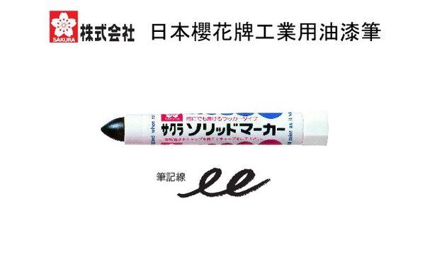 固態油漆筆SAKURA本櫻花牌化學工具油漆噴漆
