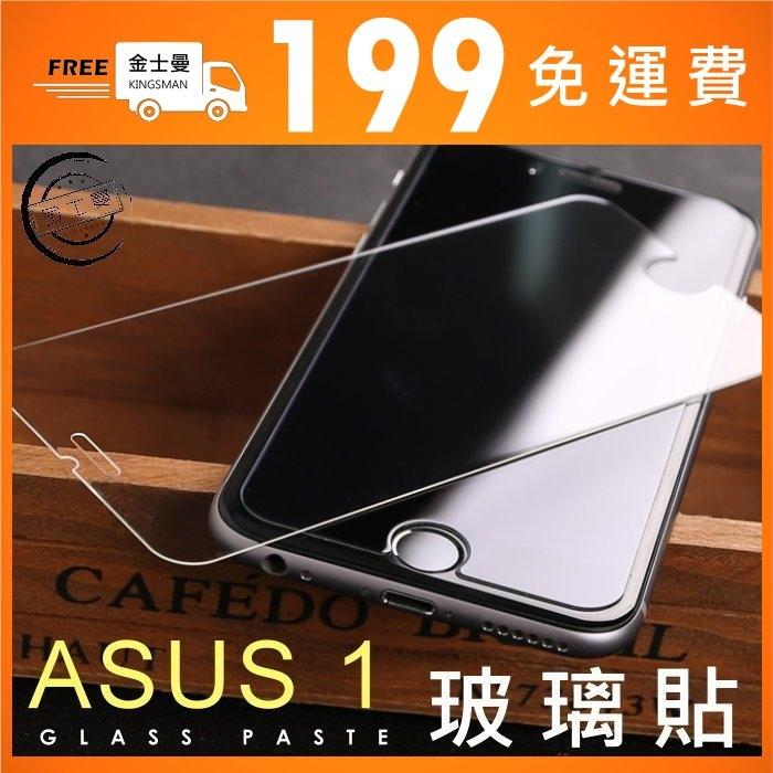 金士曼ASUS華碩Zenfone 2 5 6 3 selfie GO TV MAX 9H鋼化玻璃保護貼