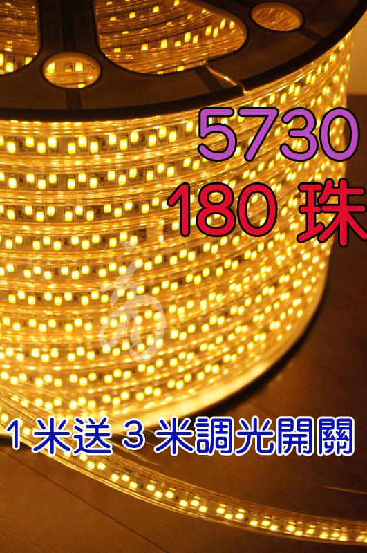 5730 防水燈條1M(1公尺)爆亮雙排LED露營帳蓬燈180顆/1M 防水軟燈條燈帶 送3公尺可調光開關延長線