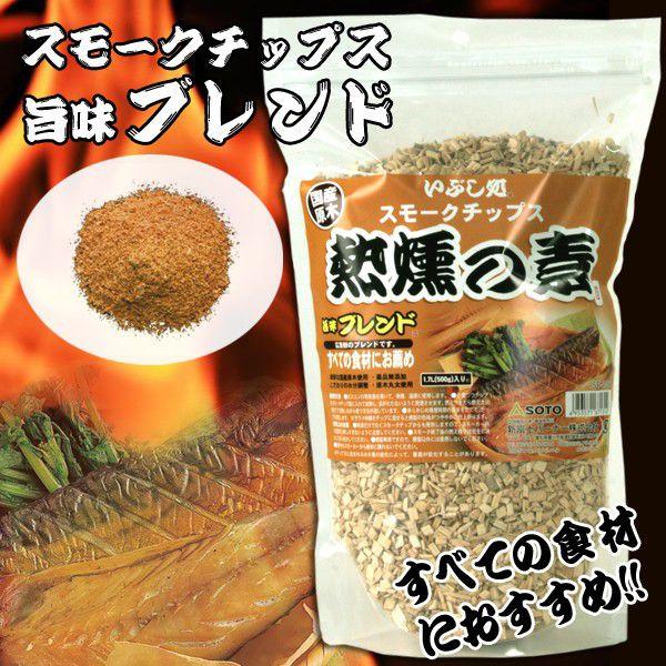 [SOTO] 煙燻綜合木屑 (ST-1316)