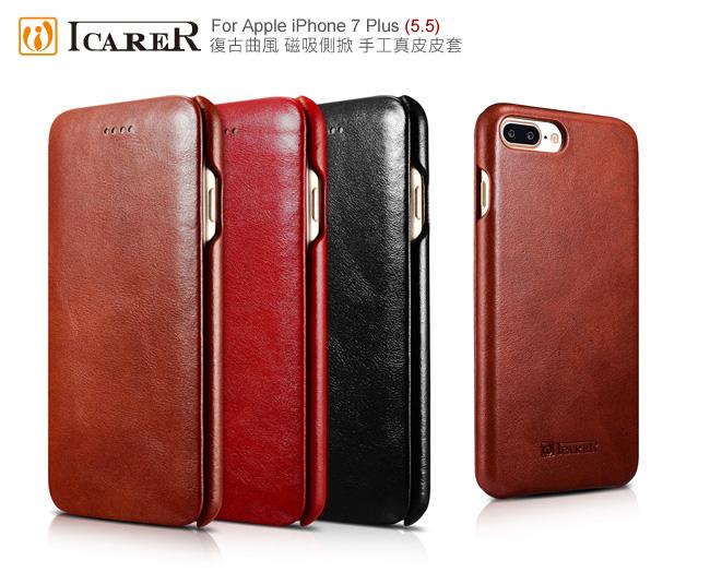 現貨ICARER復古曲風iPhone 7 Plus磁吸側掀手工真皮皮套手機殼