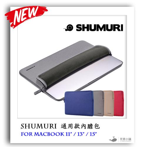 SHUMURI Apple MacBook 13吋通用款內膽包平板保護套潛水材質筆電包防震包平板包Mac JY