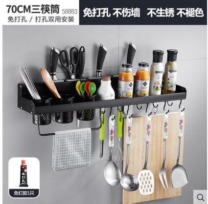 太空鋁廚房免打孔置物架壁掛架黑色刀架70cm三筷筒