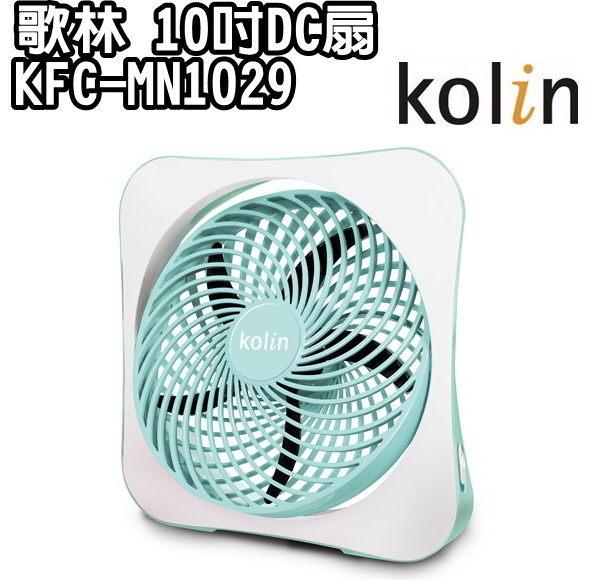 Kolin歌林 10吋DC扇 KFC-MN1029