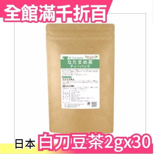 小福部屋日本香川県産白刀豆茶2gx30包小朋友也可喝飲茶首選送禮自用新品上架