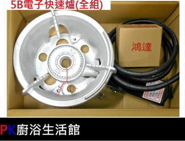 ❤PK廚浴生活館 ❤高雄 營業用5B電子點火快速爐(全組) 也可買半組/另有5Q.6B電子快速爐