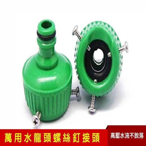 【螺絲釘轉接頭】高壓快速 水龍頭轉換頭 萬能4分頭接頭 噴水槍 洗衣機水管連接轉接頭 奶嘴頭