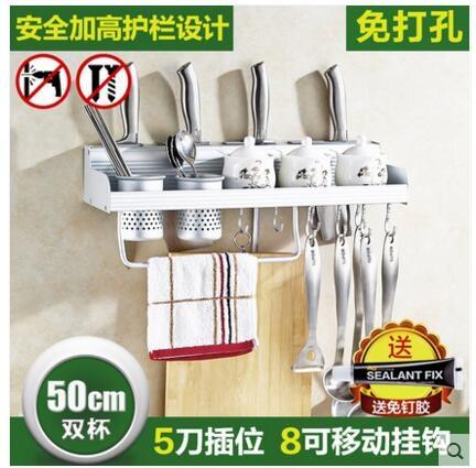 免打孔廚房置物架壁掛架調味調料架子刀架用品用具收納架