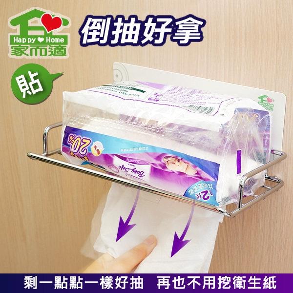 浴室置物衛生紙架家而適面紙架