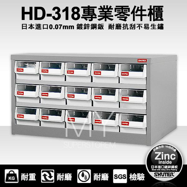 樹德耐重抽屜零件櫃HD-318鍍鋅鋼鈑18格抽屜可耐重300kg工具櫃工具箱收納櫃零件盒
