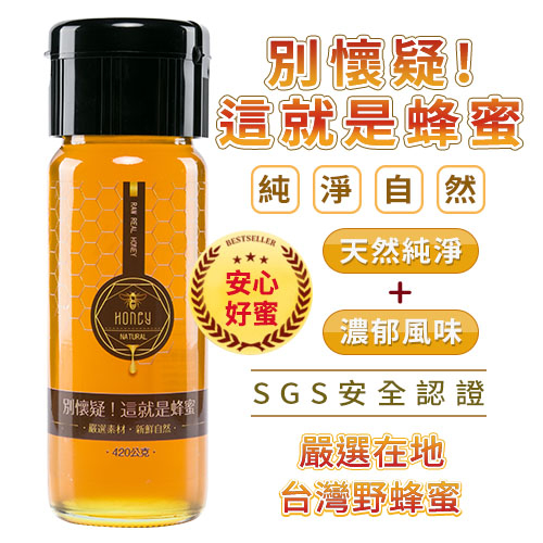 橙姑娘 別懷疑!這就是蜂蜜【單罐優惠】台灣野生蜂蜜 超純淨 SGS檢驗合格 蜂蜜檸檬/蜜茶/飲品