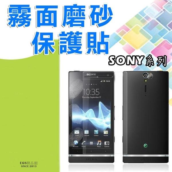 E68精品館 霧面 SONY XPERIA Z1 / Z2 / Z Ultra 手機膜 磨砂保護貼 保貼 軟貼膜