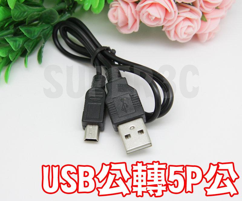 新竹超人3C銅芯線USB轉MINI 5P公對公手機相機充電傳輸線行車紀錄0000408