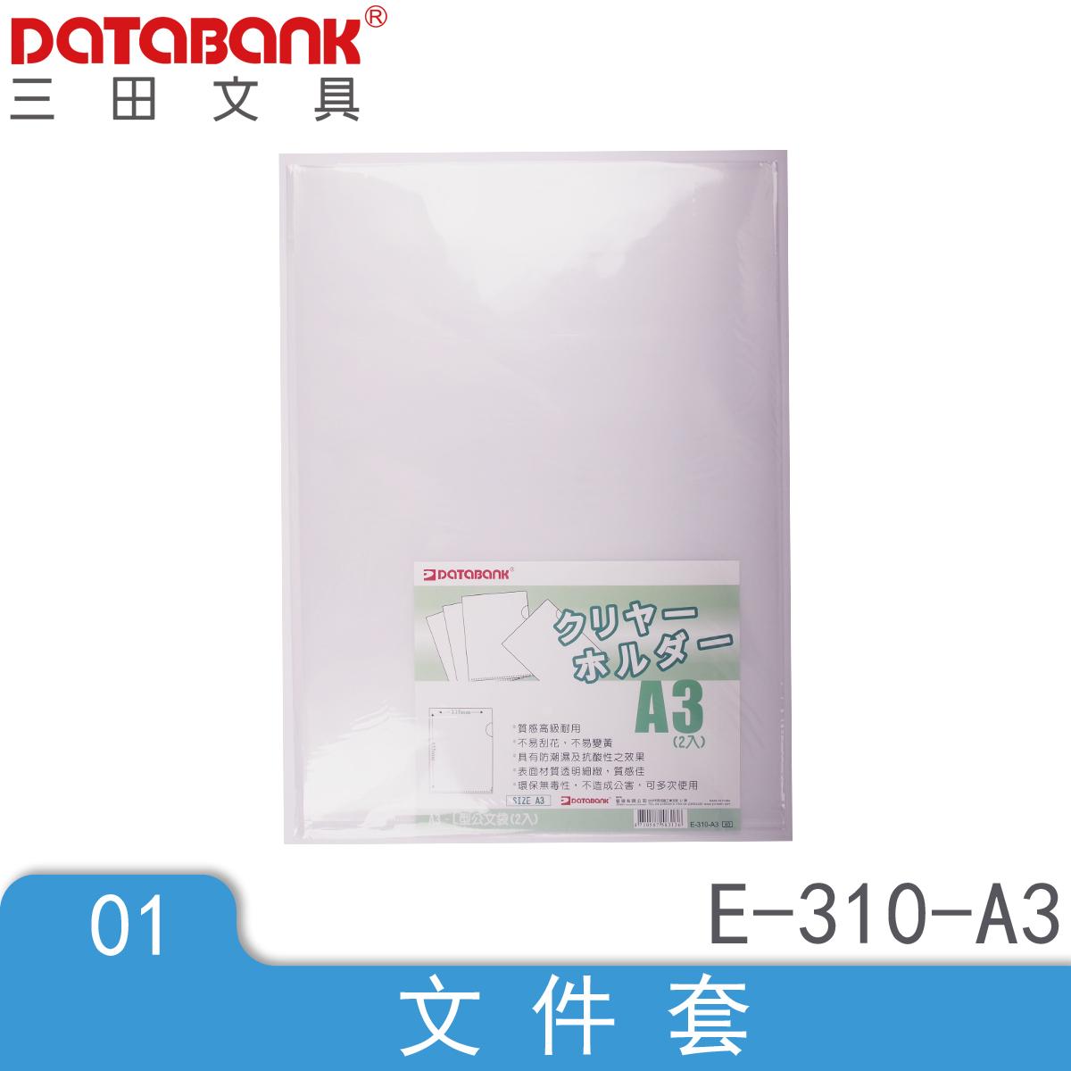 A3 L型文件夾 2個/包 (E-310-A3) L型文件夾 資料夾 文件夾 收納夾 批發零售 學生用品百貨 DATABANK
