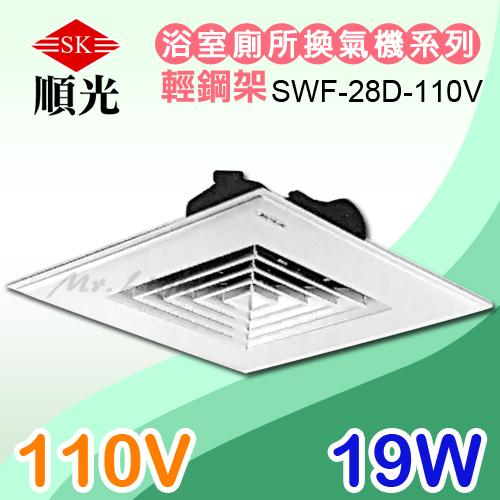 【有燈氏】順光 換氣扇 輕鋼架 110V 浴室換氣扇 通風扇 原廠保固【SWF-28D】