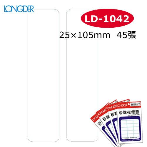 【西瓜籽】龍德 自黏性標籤 LD-1042(白色) 25×105mm(45張/包)